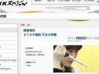 『NHKスペシャル 調査報告STAP細胞 不正の深層』番組サイトより