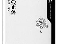 『デフレの正体』著者が大暴れ!?