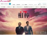 テレビ朝日『相棒 season17』番組サイトより