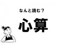 """【難読】""""しんさん""""以外の読み方を知ってる? 「心算」の読み方"""