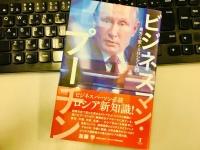 『ビジネスマン・プーチン 見方を変えるロシア入門』(東洋書店新社刊)