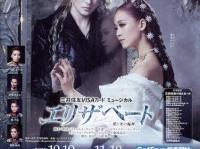 2018年10月19日から11月18日まで東京宝塚劇場で上演される『エリザベート~愛と死の輪舞(ロンド)~』のリーフレット。左側に連なるお写真の最上段が美弥るりかさま。