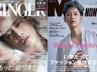 ※画像は『GINGER』の公式インスタグラムアカウント『@ginger_magazine』、『MEN'S NON-NO』公式インスタグラムアカウント『mensnonnojp』より