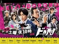 日本テレビ系『ドロ刑 -警視庁捜査三課-』番組公式サイトより
