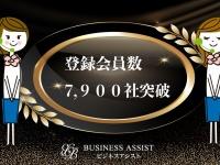 株式会社ビジネスアシストのプレスリリース画像
