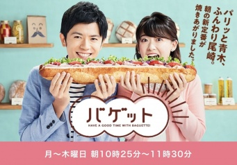 ※画像は日本テレビ『バゲット』番組公式サイトより
