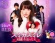 ※イメージ画像:テレビ朝日系『金曜ナイトドラマ 「スミカスミレ 45歳若返った女」』