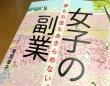 『女子の副業』(青春出版社刊)