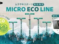 マイクロスクーター・ジャパン株式会社のプレスリリース画像