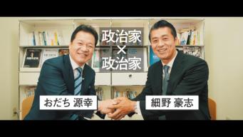 おだち源幸 後援会 東京事務所のプレスリリース画像