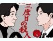 謎が謎を呼ぶ……是枝監督『三度目の殺人』のみどころ #チヤキのおこもりシネマ Vol.8