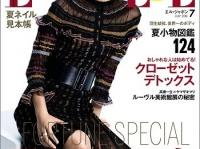画像:『ELLE JAPON 2018年7月号』(ハースト婦人画報社)