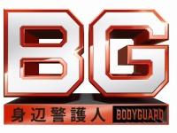 『BG~身辺警護人~』公式サイトより