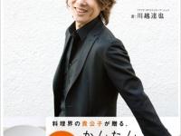『川越達也のコンビニ・キッチン』トランスワールドジャパン