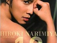 「Hiroki Narimiya Anniversary Book10」より