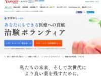 Yahoo!に設けられた治験ボランティアのサイト
