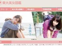 「東大美女図鑑 公式サイト」より