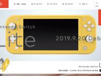 画像は「Nintendo Switch Lite」公式サイトより