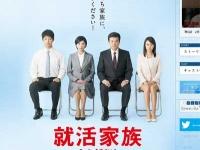テレビ朝日系『就活家族 きっと、うまくいく』番組サイトより