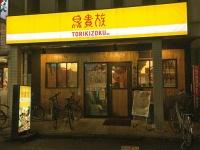 鳥貴族の店舗(「wikipedia」より)
