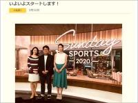NHK『サンデースポーツ・サタデースポーツ2020』番組サイトより