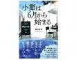 『小節は6月から始まる』(青山太洋著、幻冬舎刊)