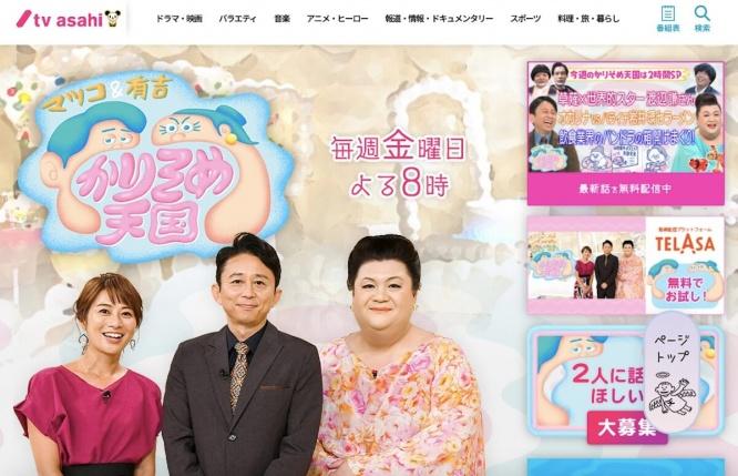 『マツコ&有吉 かりそめ天国』テレビ朝日公式サイトより