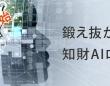 エクスウェア株式会社のプレスリリース画像