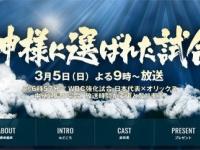 『神様に選ばれた試合』テレビ朝日