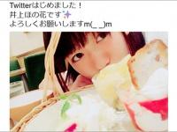 『井上ほの花』のTwitter(@inoue_honokuma)より。