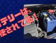 冬場に酷使されたバッテリーは、春に交換して安心ドライブ!