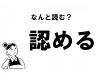 """【難読】""""みとめる""""だけじゃない? 「認める」のもう一つの読み方"""