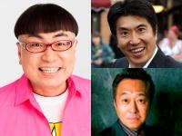 左:イジリー岡田(ホリプロオフィシャルサイトより)、右上:石橋貴明、右下:三村マサカズ(ホリプロオフィシャルサイトより)