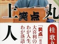 『歌丸 極上人生』(祥伝社)