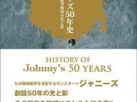 ※イメージ画像:『ジャニーズ50年史【Kindle版】』(鹿砦社)