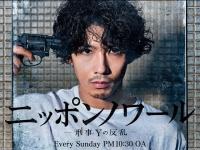 ※画像は日本テレビ『ニッポンノワール-刑事Yの反乱-』番組公式ホームページより
