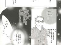(C)さいきまこ/秋田書店