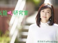「菊池桃子オフィシャルブログ『私設 研究室』Powered by Ameba」より
