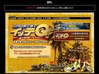 日本テレビ系『世界の果てまでイッテQ!』番組公式サイト
