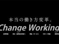 「内田洋行」企業webサイト トップページ