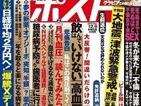 「週刊ポスト」(小学館)16年12月9日号