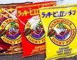 函館のハンバーガー店「ラッキーピエロ」が手掛けるラーメンのお味は? 全3種をマニアが徹底分析