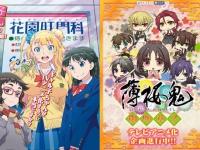 右『おしえて!ギャル子ちゃん』、左『『薄桜鬼~御伽草子~』、各公式サイトより。