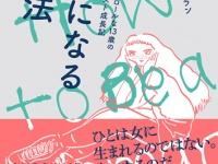 『女になる方法 ―ロックンロールな13歳のフェミニスト成長記―』(青土社)