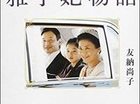 『ザ・プリンセス 雅子妃物語』(文藝春秋)