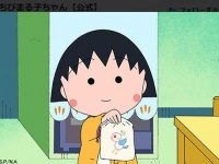 ちびまる子ちゃん公式Twitter(@tweet_maruko)より。