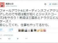 真島ヒロのTwitter(@hiro_mashima)より。