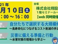 株式会社翔設計のプレスリリース画像