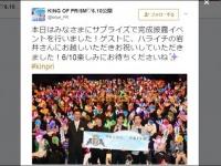 『KING OF PRISM by PrettyRhythm』公式Twitter(@kinpri_PR)より