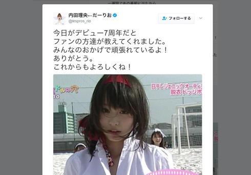 内田理央Twitterより